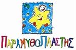 Picture of Paramythoplastis - Παιδότοπος Περιστέρι