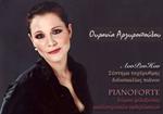 """Εικόνα της Μαθήματα πιάνου Αθήνα - """"Pianoforte"""""""