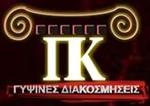 Picture of ΓΥΨΙΝΕΣ ΔΙΑΚΟΣΜΗΣΕΙΣ  - Αττική