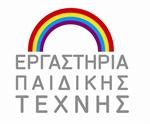 Picture of ΕΡΓΑΣΤΗΡΙΑ ΠΑΙΔΙΚΗΣ ΤΕΧΝΗΣ - Γλυφάδα