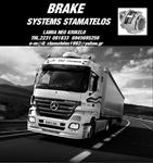 Εικόνα της ΦΡΕΝΑ ΦΟΡΤΗΓΩΝ - Truck brake system Stamatelos