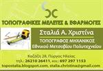 "Picture of Τοπογράφος - Πύργος  ""Στάλια Χριστίνα"""