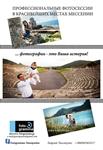 Εικόνα της Fotogramma Professional Photograph