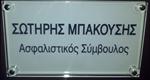 Εικόνα της Ασφαλιστικό Γραφείο Θεσσαλονίκη - Μπακούσης
