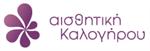 Εικόνα της  Κέντρο Αισθητικής Θεσσαλονίκη - «ΚΑΛΟΓΗΡΟΥ»